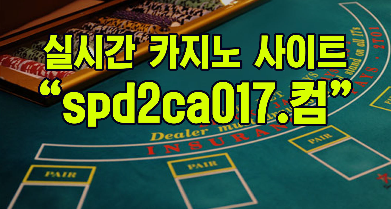 실시간카지노spd2ca017.com