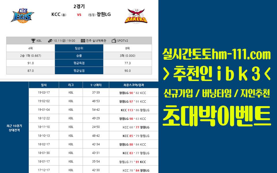 농구경기분석보기【실시간하마토토hm-111.com 추천인ibk3】